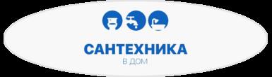 santehnika-v-dom.ru | Интернет-магазин сантехники